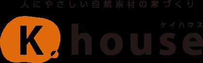人にやさしい自然素材の家づくり K.house